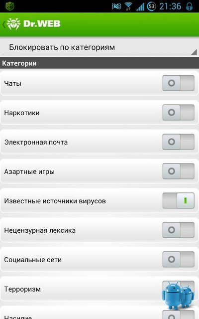Ключ. drweb-700-android.apk.