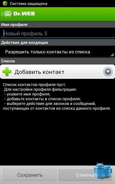 Скачать Антивирус На Телефон Dr.Web Для Android