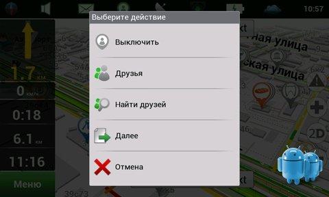 Навител Навигатор 7.0.0.176 Android