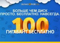 Клиент для облачного сервиса mail.ru