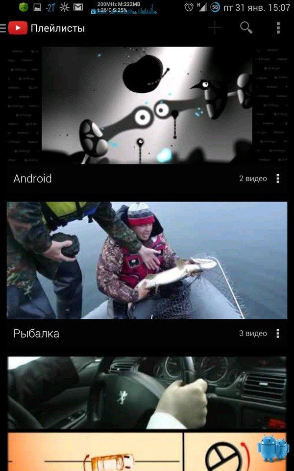 лови видео для android