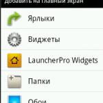 Как добавить виджет на главный экран андроид?