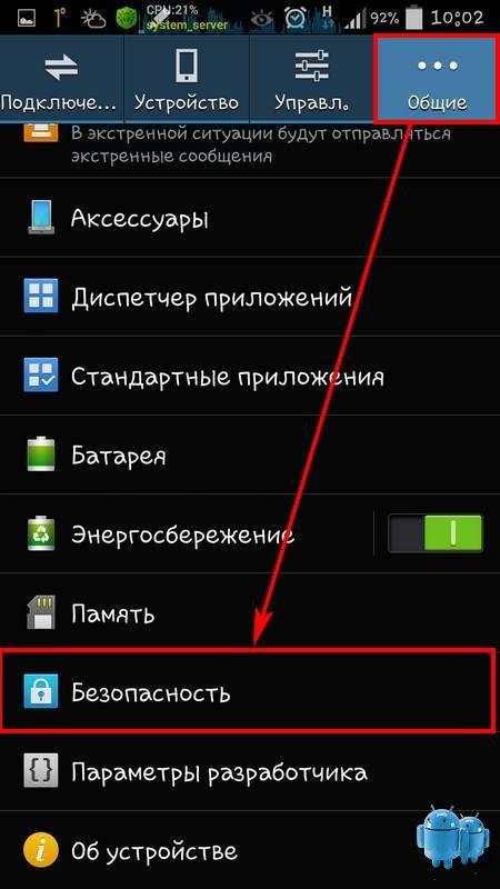 Кеш На Андроид